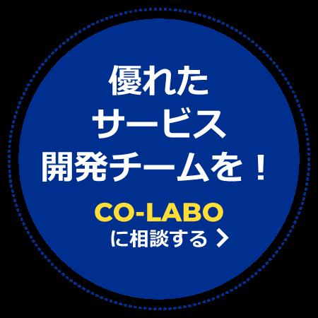CO-LABOに相談するバナー