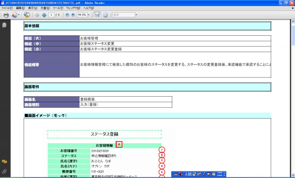 【SE01】要件定義シート