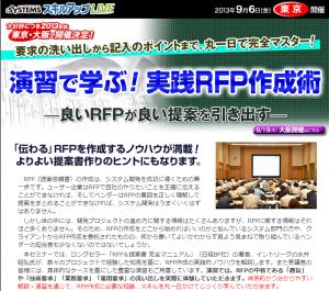 【No.55】RFP作成の目的を知る