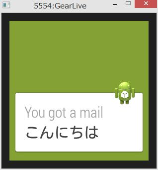 Android Wearをちょっとだけ意識した通知を行おう