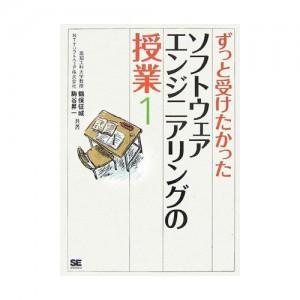 【No.50】ソフトウェアエンジニアリング読本
