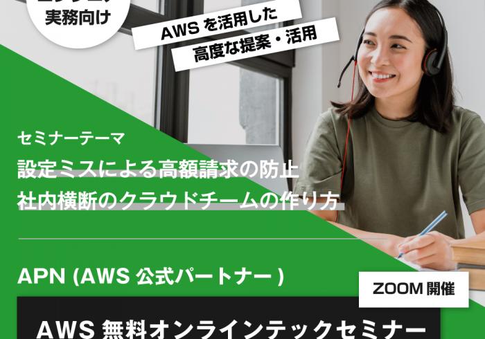 「設定ミスによる高額請求の防止」「組織全体でのAWS専門チームの作り方」など実務者向けAWS無料オンラインテックセミナー(2021年10月7日)を開催のお知らせ