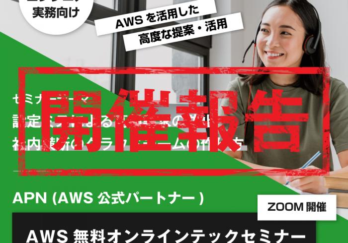 【開催結果報告】AWS無料オンラインテックセミナー終了のご報告と御礼