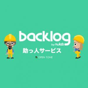 backlog助っ人サービス-banner-gr